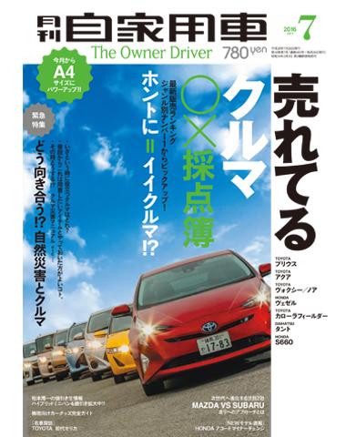 月刊自家用車2016年7月号