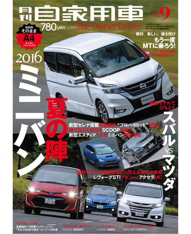 月刊自家用車2016年9月号