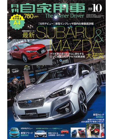 月刊自家用車2016年10月号