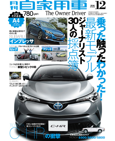 月刊自家用車2016年12月号