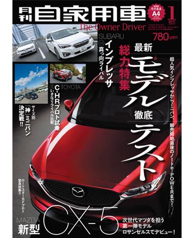 月刊自家用車2017年1月号