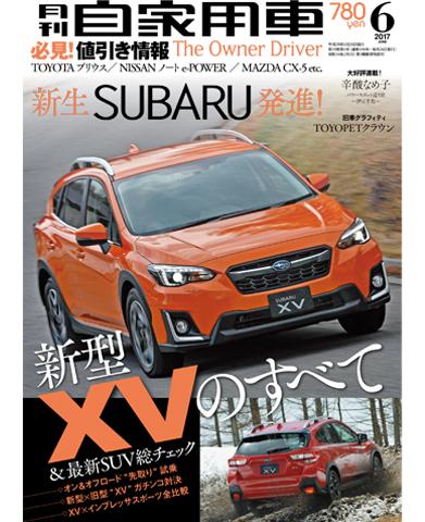月刊自家用車2017年6月号