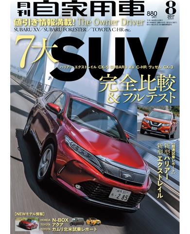 月刊自家用車2017年8月号