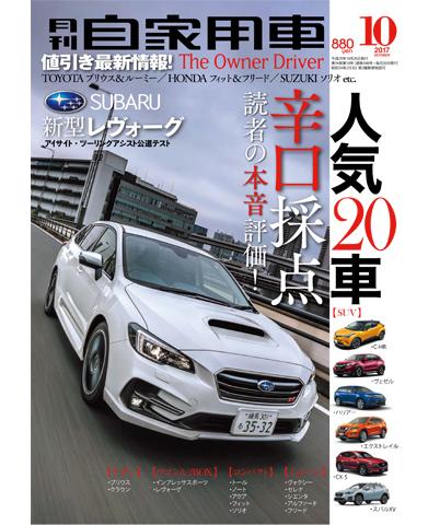 月刊自家用車2017年10月号