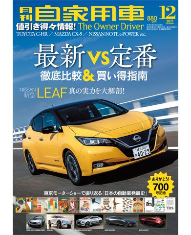 月刊自家用車2017年12月号(10/26発売)