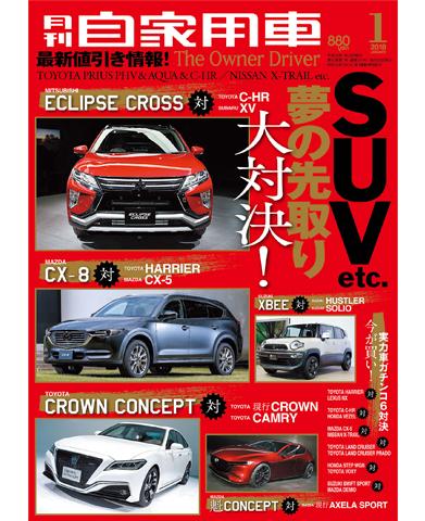 月刊自家用車2018年1月号(11/25発売)