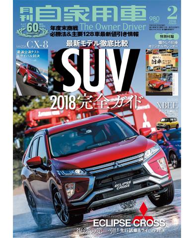月刊自家用車2018年2月号(12/25発売)