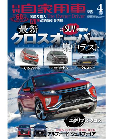 月刊自家用車2018年4月号(2/26発売)