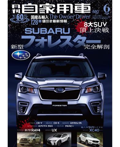 月刊自家用車2018年6月号(4/26発売)