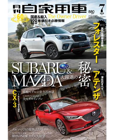 月刊自家用車2018年7月号(5/26発売)