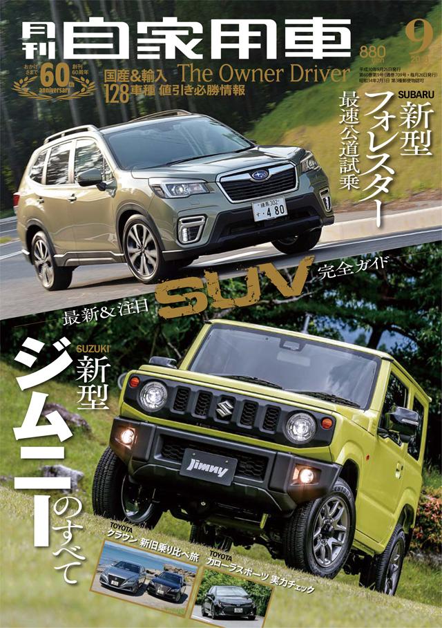 月刊自家用車 2018年9月号(7/26発売)