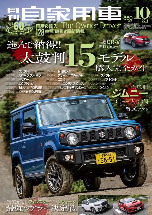 月刊自家用車2018年10月号(8/25発売)