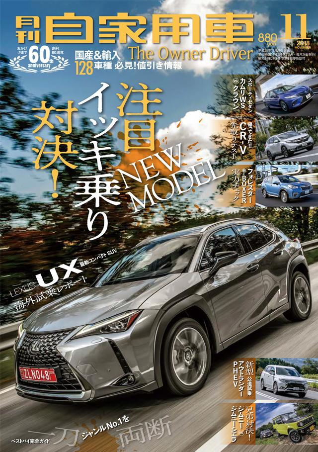月刊自家用車 2018年11月号(9/26発売)