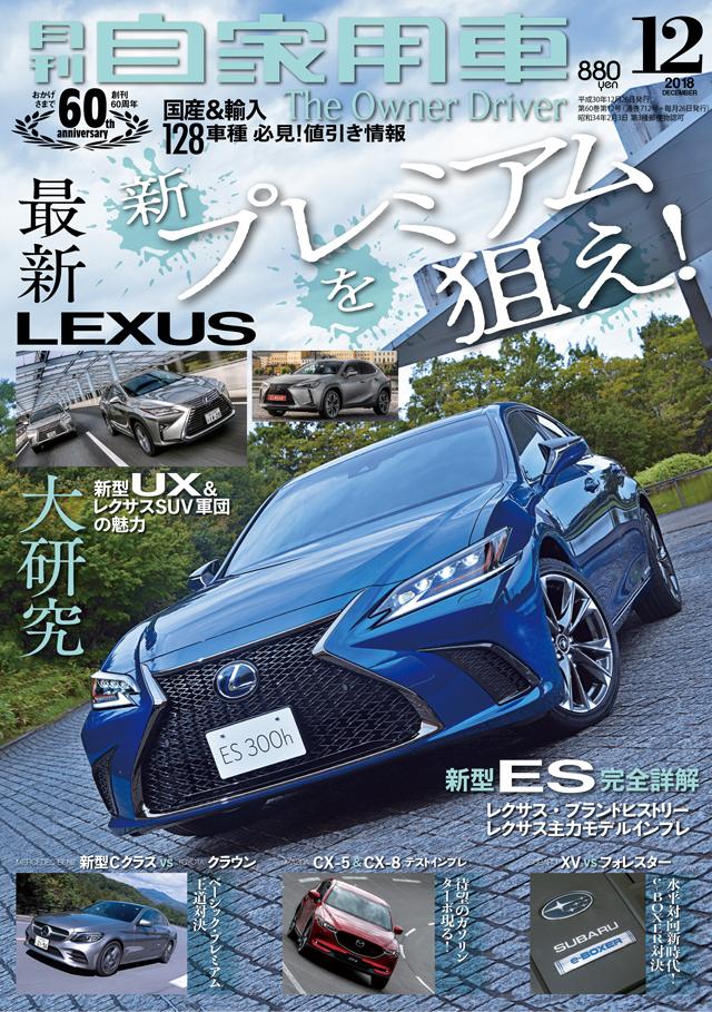 月刊自家用車 2018年12月号(10/26発売)