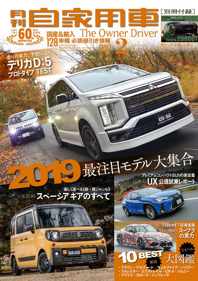 月刊自家用車 2019年2月号(12/25発売)