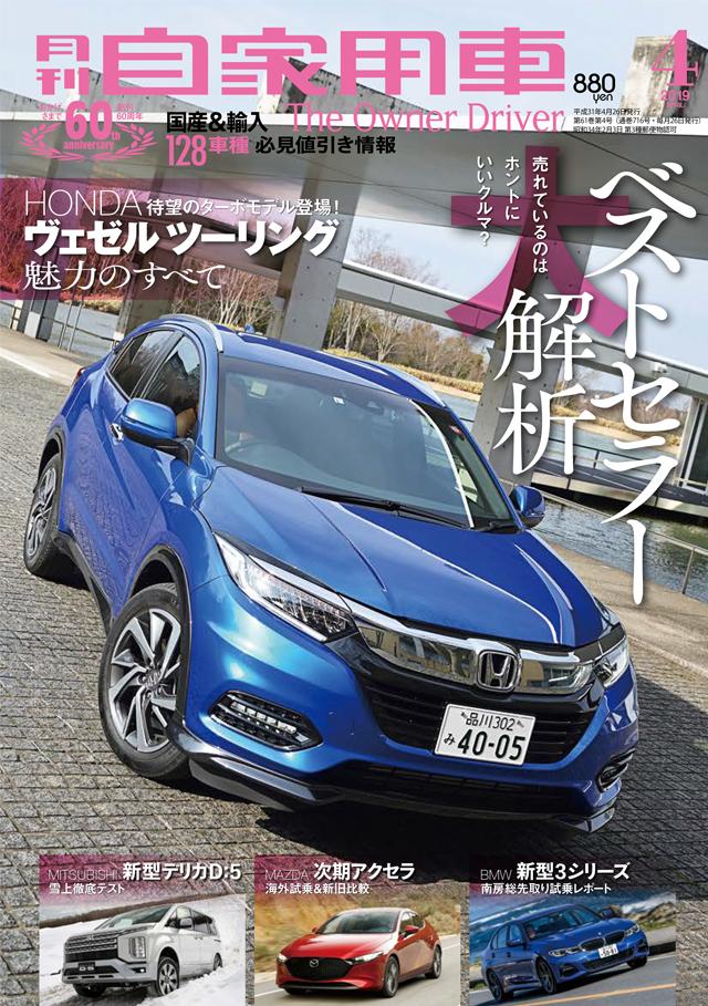 月刊自家用車 2019年4月号(2/26発売)