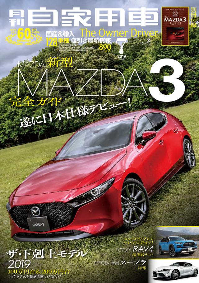 月刊自家用車 2019年7月号(5/25発売)
