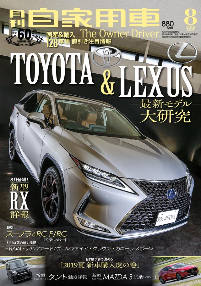 月刊自家用車 2019年8月号(6/26発売)