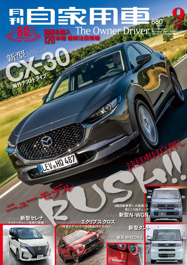 月刊自家用車 2019年9月号(7/26発売)
