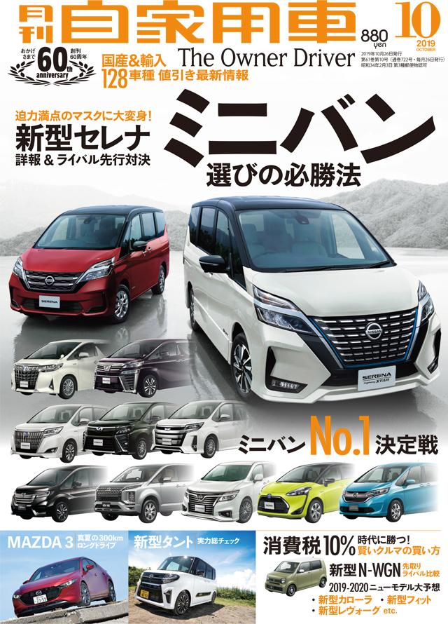 月刊自家用車 2019年10月号(8/26発売)