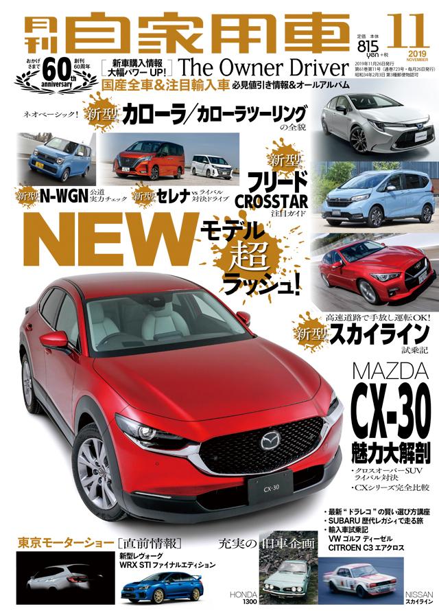 月刊自家用車 2019年11月号(9/26発売)