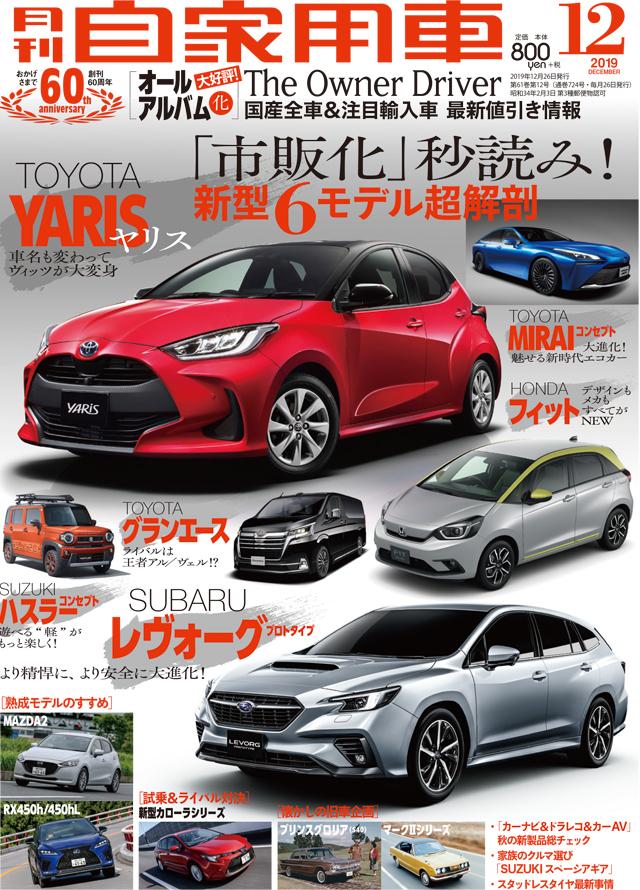月刊自家用車 2019年12月号(10/26発売)
