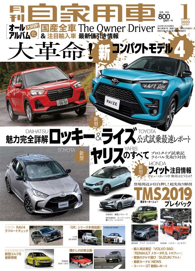 月刊自家用車 2020年1月号(11/26発売)