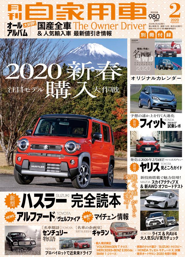 月刊自家用車 2020年2月号(12/25発売)