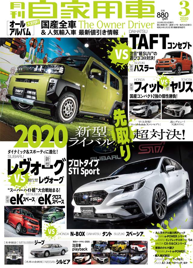 月刊自家用車 2020年3月号(1/24発売)