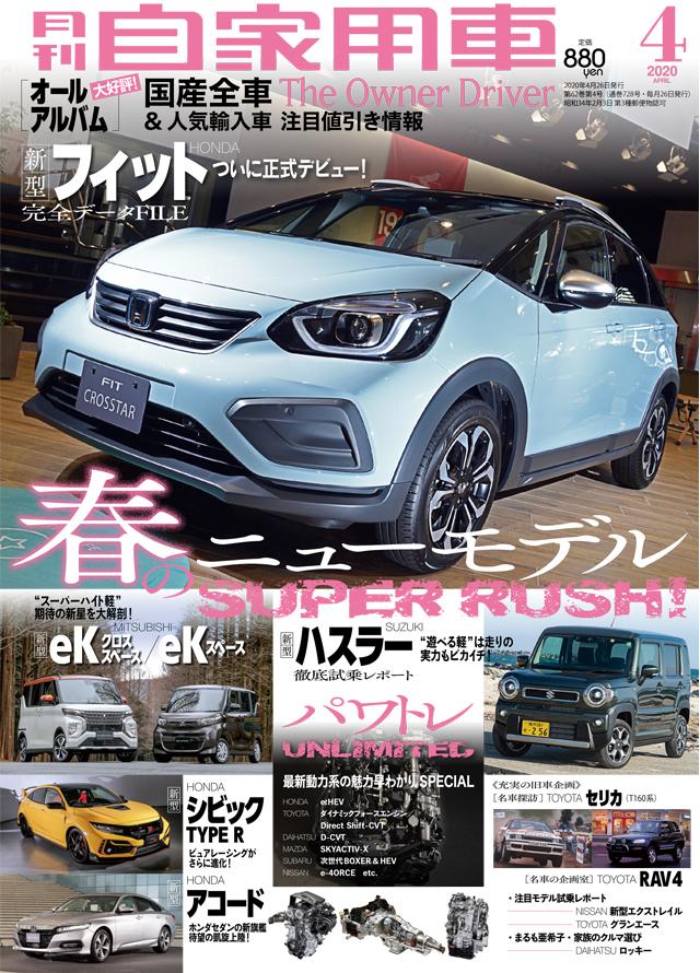 月刊自家用車 2020年4月号(2/26発売)