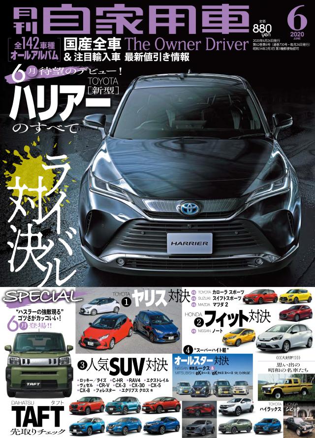 月刊自家用車 2020年6月号(4/25発売)
