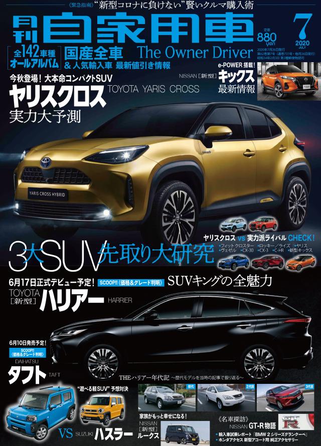 月刊自家用車 2020年7月号(5/26発売)