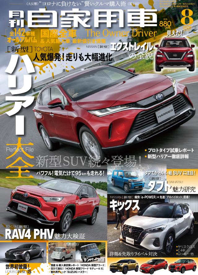 月刊自家用車 2020年8月号(6/26発売)