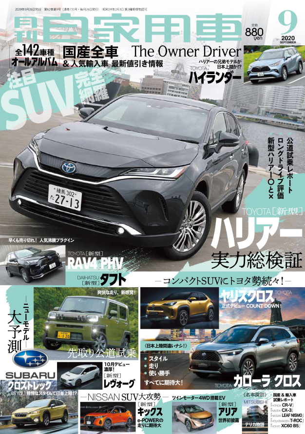 月刊自家用車 2020年9月号(7/27発売)