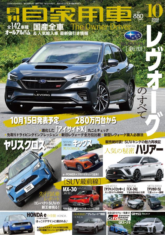 月刊自家用車 2020年10月号(8/26発売)