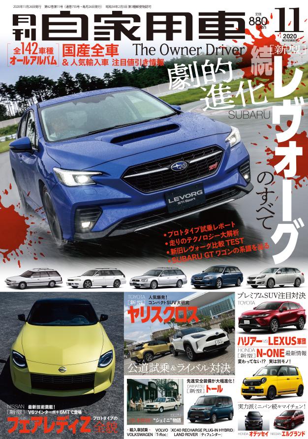 月刊自家用車 2020年11月号(9/26発売)