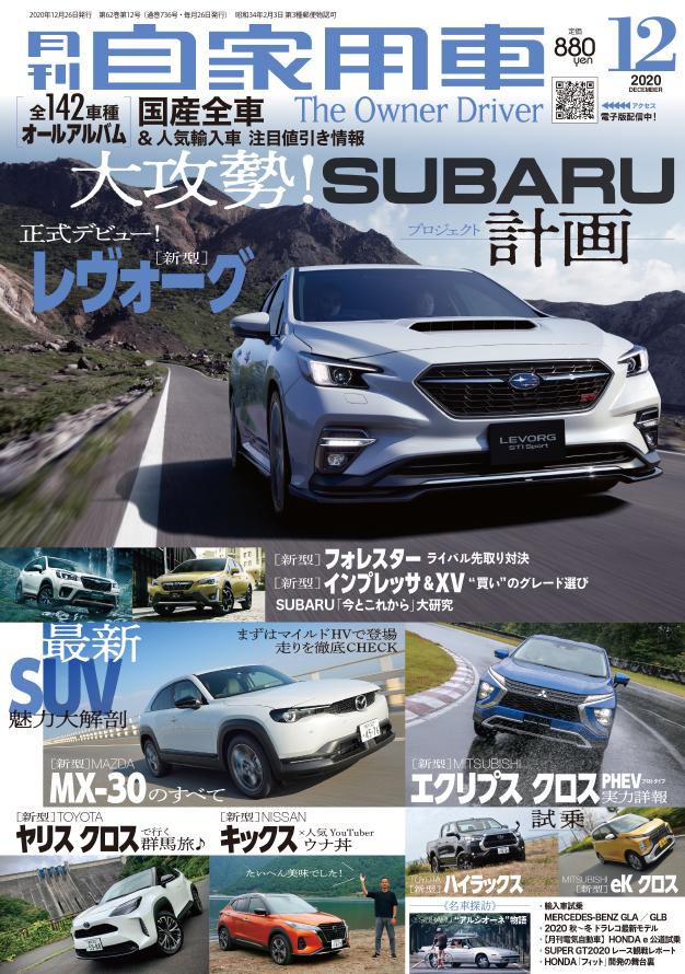 月刊自家用車 2020年12月号(10/26発売)