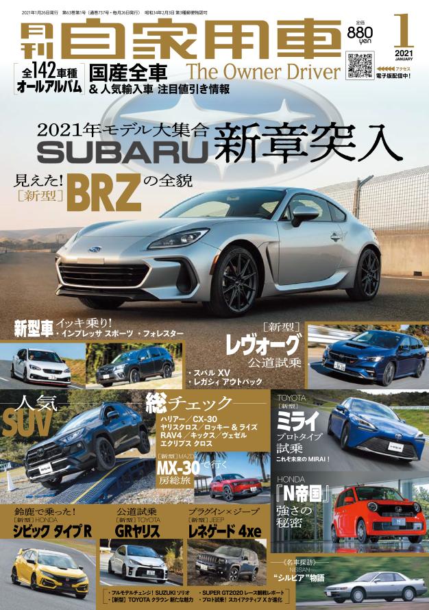 月刊自家用車 2021年1月号(11/26発売)