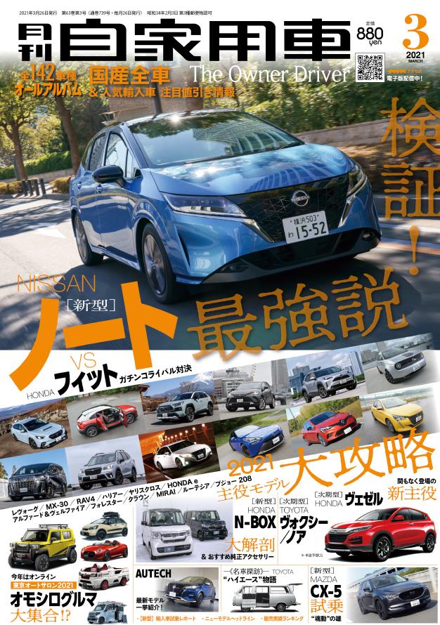 月刊自家用車 2021年3月号(1/26発売)