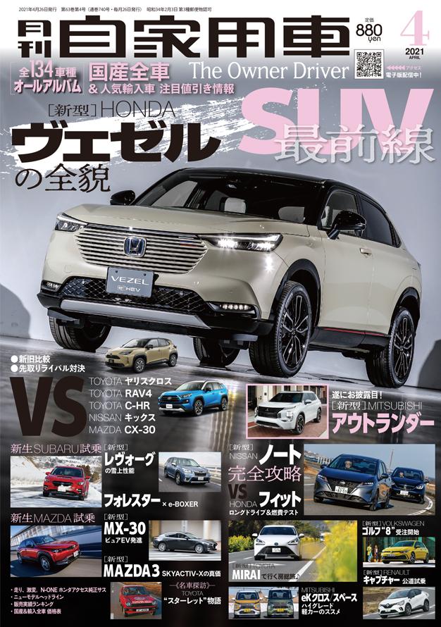 月刊自家用車 2021年4月号(2/26発売)