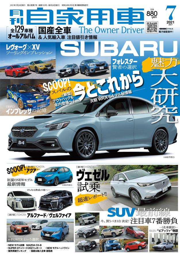 月刊自家用車 2021年7月号(5/26発売)