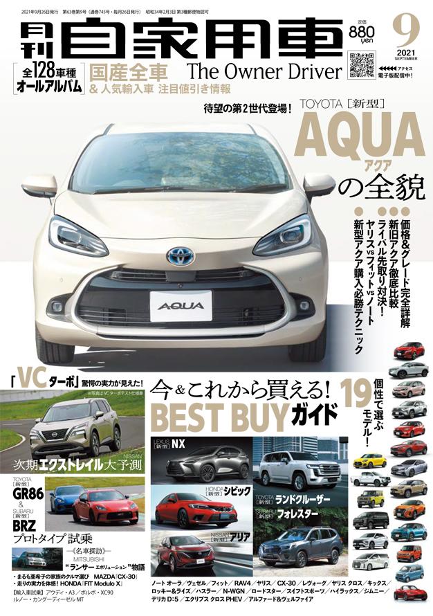 月刊自家用車 2021年9月号(7/26発売)
