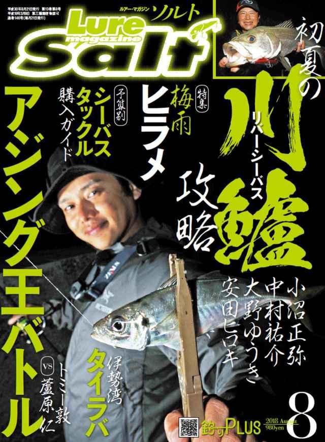 ルアーマガジン・ソルト2018年8月号(6/21発売)