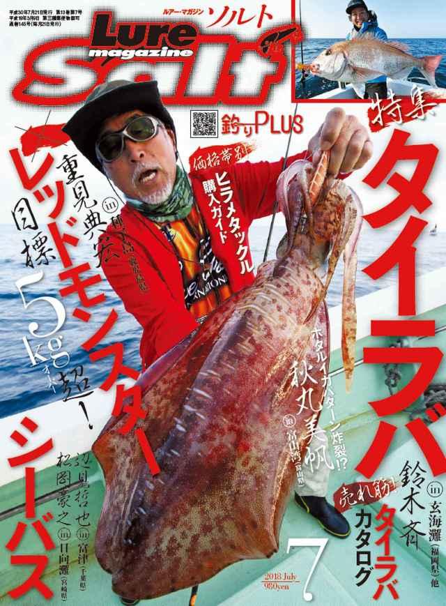 ルアーマガジン・ソルト2018年7月号(5/21発売)