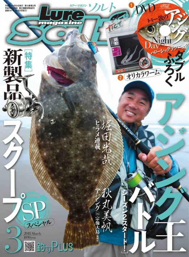 ルアーマガジン・ソルト2018年3月号(1/20発売)