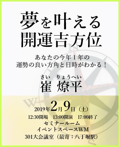 崔燎平講演会「夢を叶える開運吉方位」
