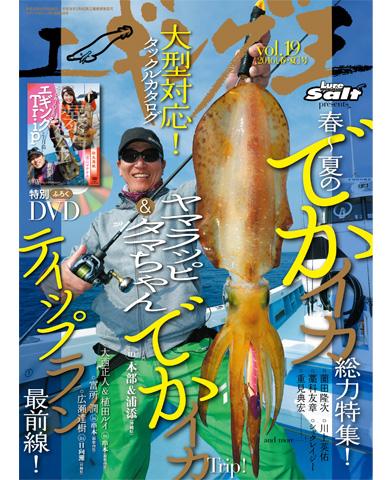 ルアーマガジン・ソルト別冊 エギング王 vol.19