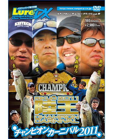ルアーマガジン・ザ・ムービーDX Vol.9「陸王2011チャンピオンカーニバル」