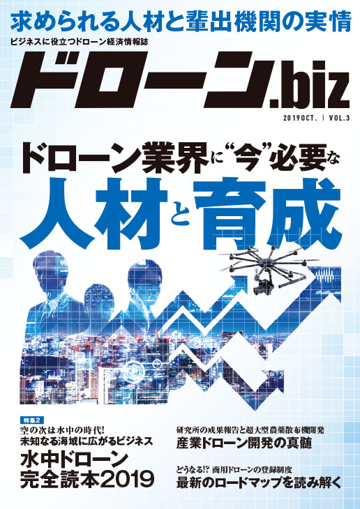 ドローン.biz【定期購読:年6回発行】