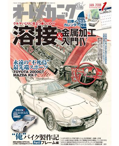 オートメカニック2018年1月号(12/8発売)